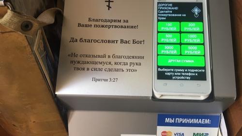 ForPost- В храмах Севастополя начали принимать пожертвования через терминал