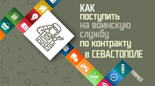ForPost- Как поступить на воинскую службу по контракту в Севастополе
