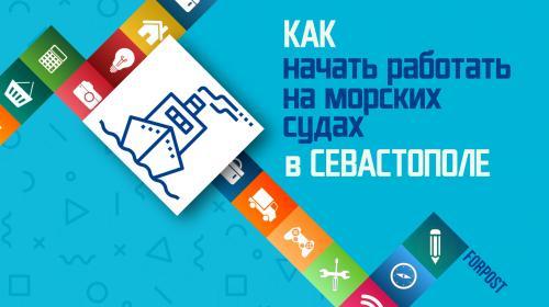 ForPost- Как в Севастополе начать работать на морских судах