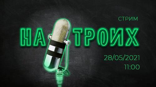 ForPost- «На троих». Колизей на Херсонесе / Губернатор Севастополя отчитался / Чёрный пиар и честные выборы