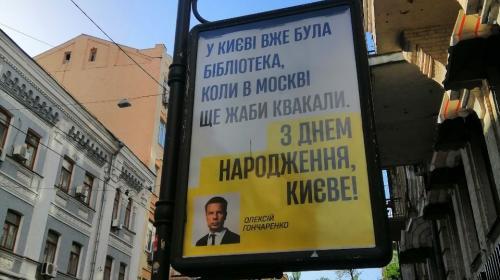 ForPost - В Киеве развесили билборды с оскорблениями в адрес Москвы