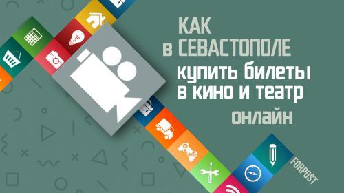 ForPost- Как в Севастополе купить билеты в кино и театр онлайн