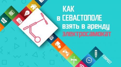 ForPost- Как в Севастополе взять в аренду электросамокат