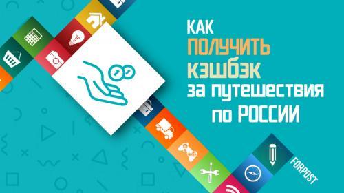 ForPost- Как получить кешбэк за путешествие по Крыму