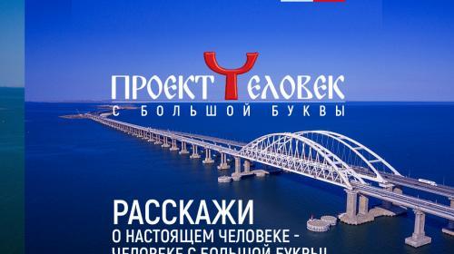 ForPost- Крымчане и севастопольцы предлагают своих кандидатов на звание Человека года