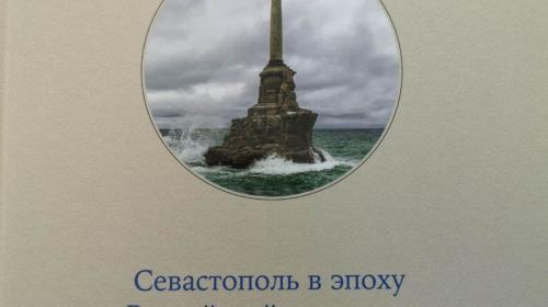 ForPost - 3-томник «История Севастополя». Любовь к империи и страсть к свободе. Часть 2.