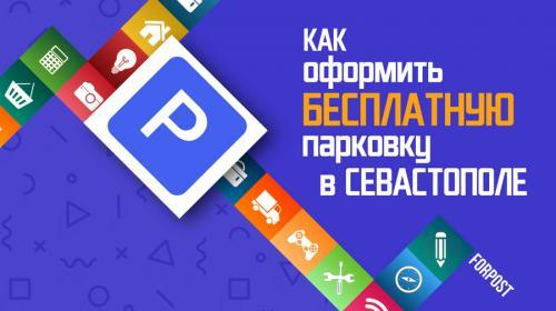 ForPost- Как оформить разрешение на бесплатную парковку в Севастополе