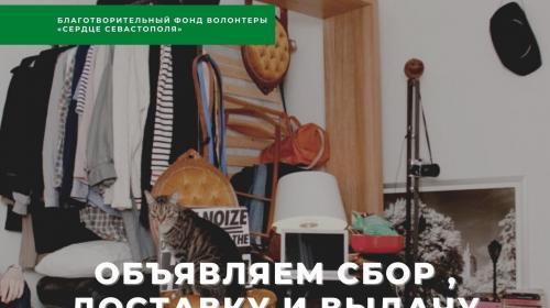 ForPost - В Севастополе объявлен сбор гуманитарной помощи пострадавшим от потопа в Крыму