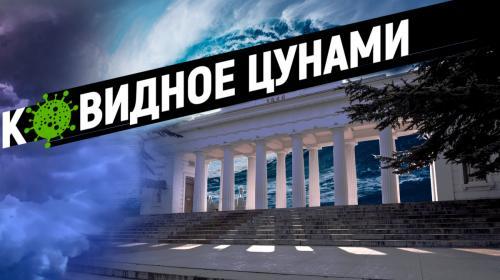 ForPost - Без вакцинации Севастополь обречен на локдаун — ForPost «Реактор»