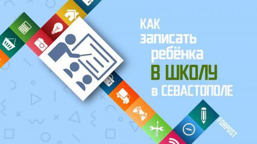 ForPost- Как записать ребёнка в школу в Севастополе
