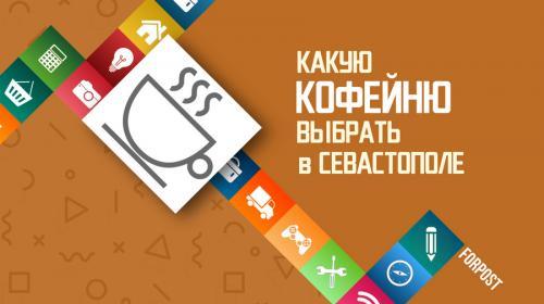 ForPost- Какую кофейню выбрать в Севастополе