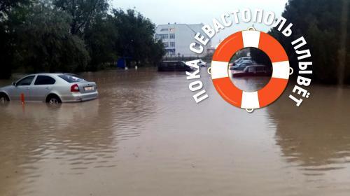 ForPost- Севастополь плывет — как справиться со стихией? ForPost «Реактор»