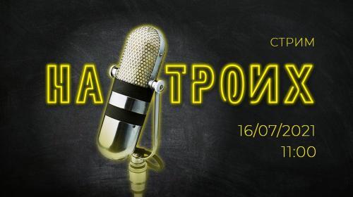 ForPost- «На троих». Битва на Древней / Издержки транспортной реформы / Закон о тишине: Пошумим?