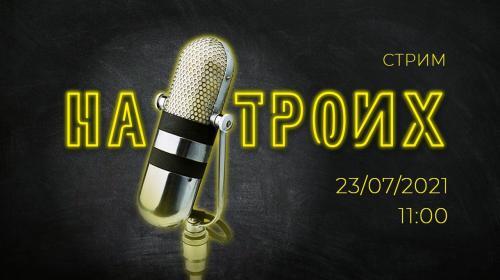 ForPost- «На троих». Небезопасные дороги в Крыму / Мещане во дворянстве из Ставрополя / Бендеры в Крыму