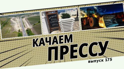 ForPost - Качаем прессу: экскаватор у Херсонеса, стройка на Ялтинском кольце, платный пляж в Севастополе