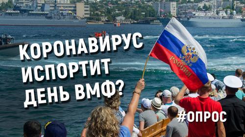 ForPost- Коронавирус не испортит Севастополю настроение в День ВМФ — опрос