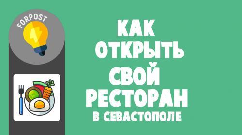 ForPost- Как открыть свой ресторан в Севастополе