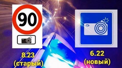 ForPost- С 1 сентября на российских дорогах появится новый знак