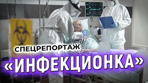 ForPost- Севастопольская инфекционка: битва за жизнь. Спецрепортаж ForPost
