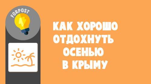 ForPost- Преимущества осеннего отдыха в Крыму