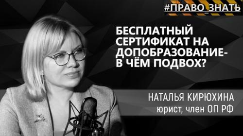 ForPost- Бесплатные сертификаты: к чему ведёт новая система допобразования в Севастополе?