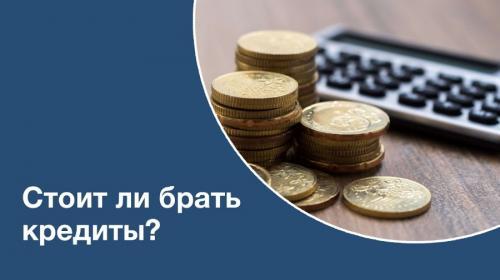 ForPost - Кому из россиян больше нельзя брать кредиты