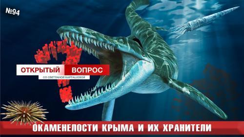 ForPost - Древние окаменелости из севастопольского музея вернулись в гараж