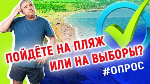 ForPost- Куда идут севастопольцы: на пляж или на выборы? Опрос