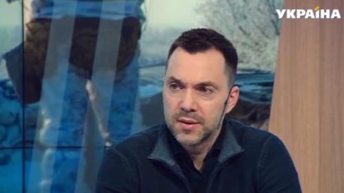 ForPost - Алексей Арестович предложил переименовать Украину в «Объединенные земли Украины»