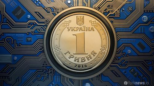 ForPost - На Украине сотрудники министерства начнут получать зарплаты в цифровой гривне