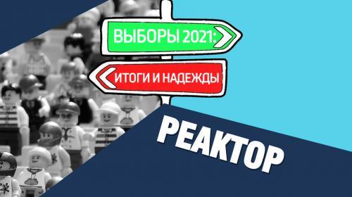 ForPost - Итоги выборов в Севастополе. Обсуждаем в прямом эфире. ForPost-реактор