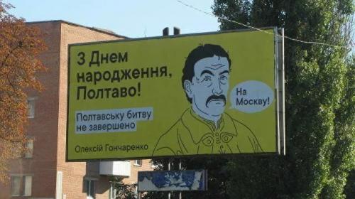 ForPost - В Полтаве разместили билборды с призывом идти