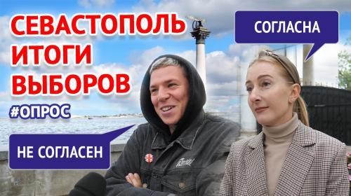 ForPost - Как отреагировали жители Севастополя на итоги выборов-2021?