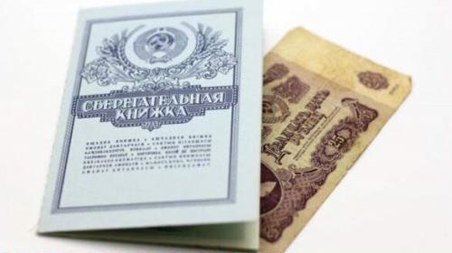 ForPost - Правительство предложило перенести до 2025 года выплату компенсаций по вкладам СССР