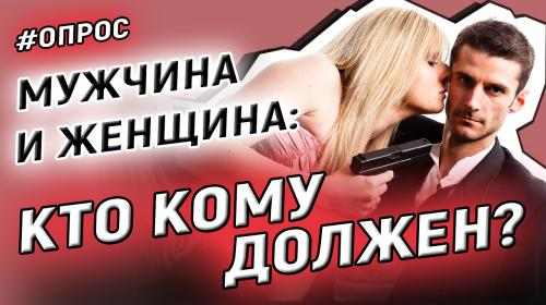 ForPost - Мужчина и женщина: кто кому и что должен? — опрос в Севастополе