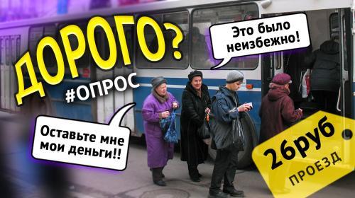 ForPost - Как отреагировали севастопольцы на подорожание проезда? — опрос на улицах Севастополя