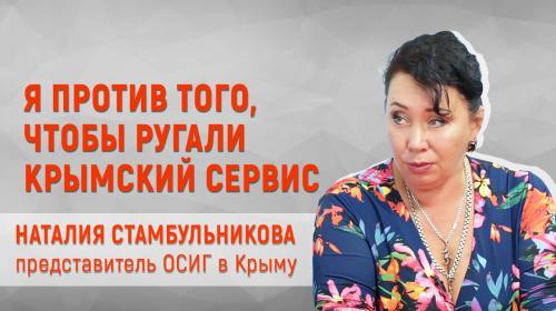 ForPost - Что такое крымский сервис и почему туристы его часто ругают?