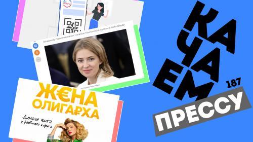 ForPost - Качаем прессу: Поклонская в Африке, ковид-контроль в Севастополе, «Жена олигарха» в Крыму