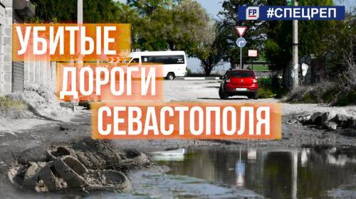 ForPost- В Севастополе от западных санкций страдает дорога к кладбищу