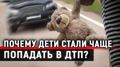 ForPost- В Севастополе резкий рост ДТП с участием детей на придомовых территориях