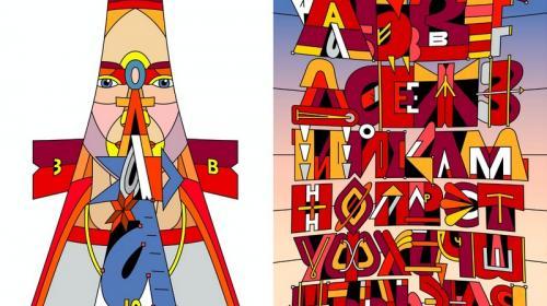ForPost - Вандализм или искусство? Уличный художник из Крыма будет развивать русскую культуру через стрит-арт