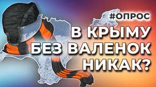 ForPost- Нужно ли Севастополю отопление? Опрос ForPost