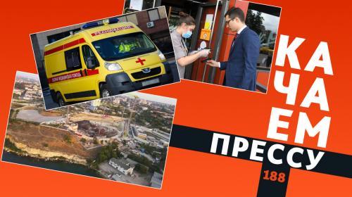 ForPost - Качаем прессу:Локдаунв Крыму,бизнесомБеймазаинтересовалась ФАС,рокаде в Севастополе быть