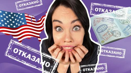 ForPost - Госдеп рекомендовал россиянам подавать обращение на визу США в Варшаве