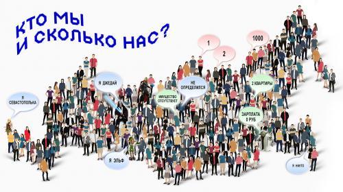 ForPost - Среди жителей Севастополя не будет эльфов и троллей