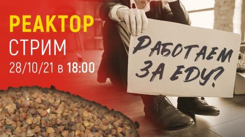 ForPost- Прямой эфир. Бешеные цены в Севастополе – есть ли предел? ForPost-Реактор