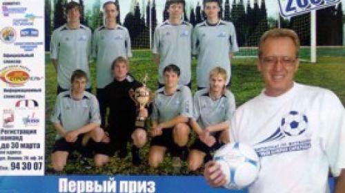 ForPost - В Севастополе стартовал третий чемпионат по дворовому футболу на Кубок Валерия Саратова