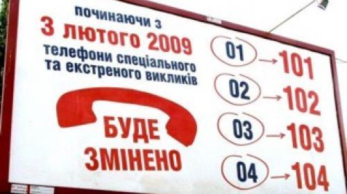 ForPost - НЕ ЗАБУДЬ! С 3 февраля меняются номера экстренных служб