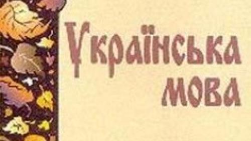 ForPost - Юные севастопольцы успешно выступили на международном конкурсе по украинскому языку им. Петра Яцыка