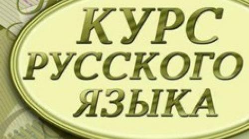 ForPost - В Севастополе будут финансировать развитие русского языка, несмотря на кризис (Украина)